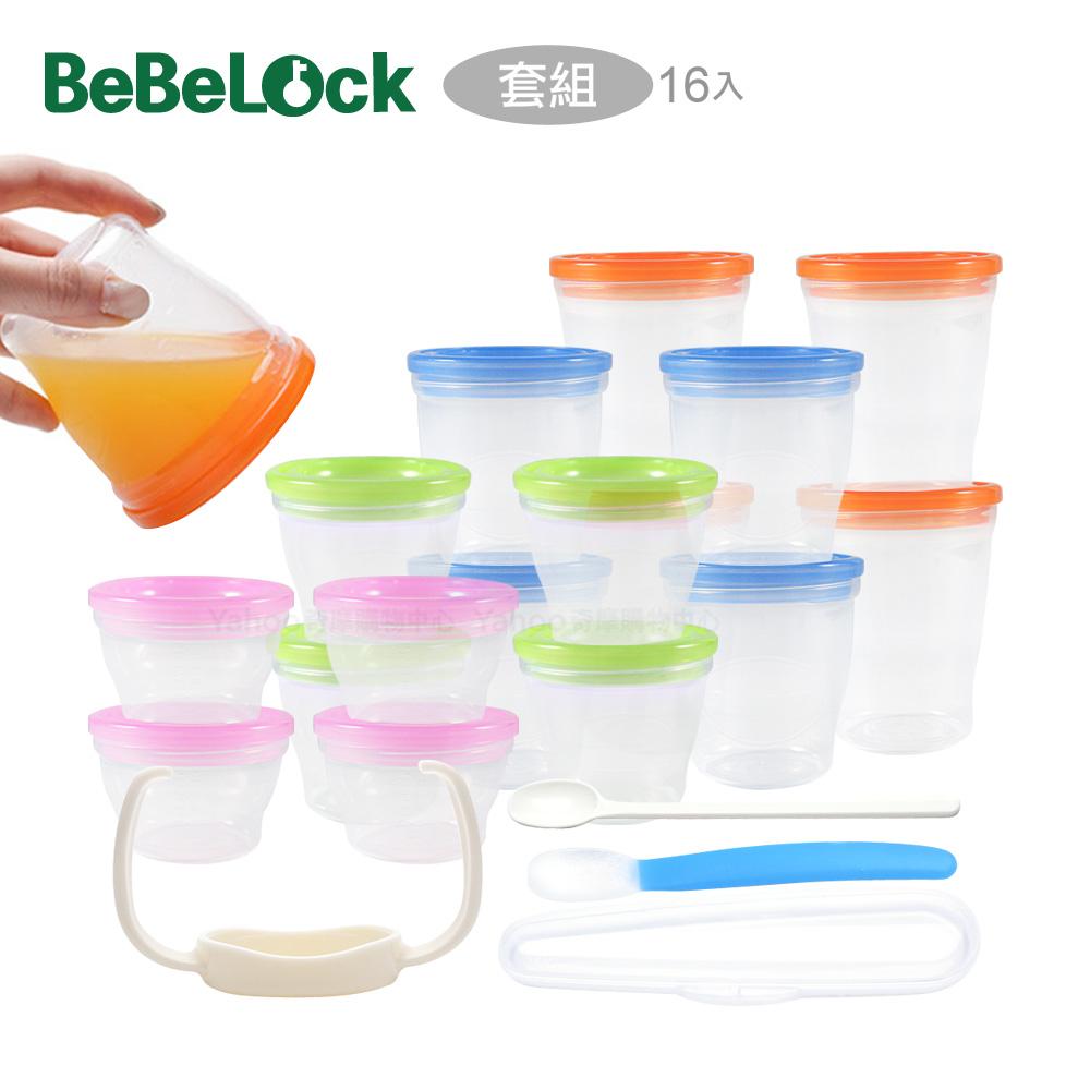 BeBeLock副食品防漏儲存杯16入套組