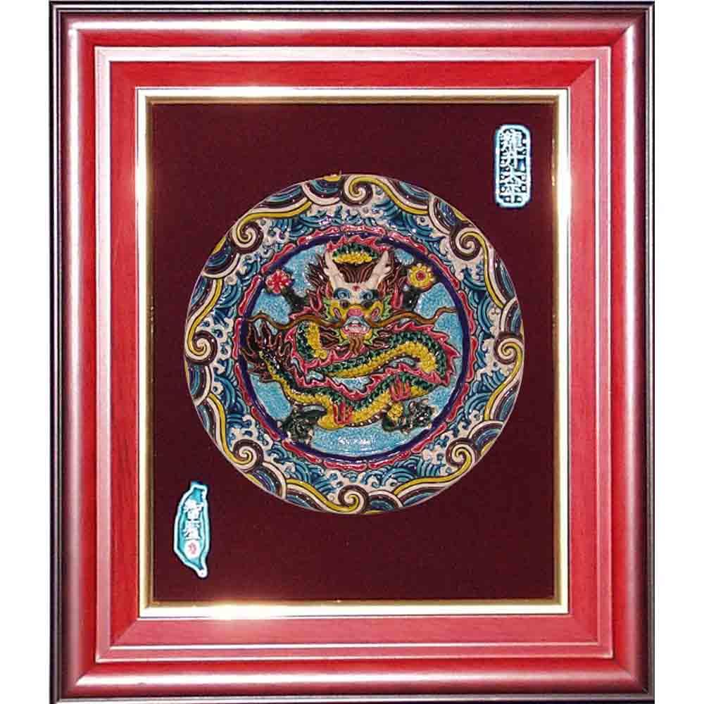 鹿港窯-交趾陶開運裝飾壁飾-祥龍(圓形)