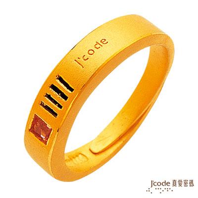 J'code真愛密碼-愛情電波 純金戒指(女)