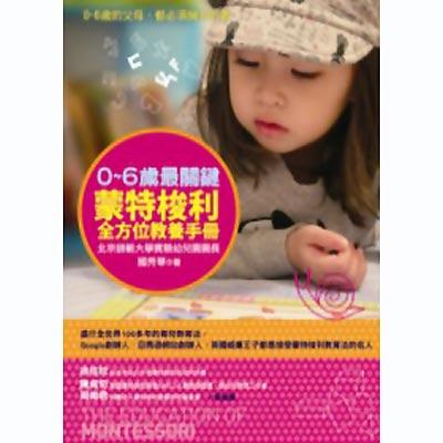 0-6歲最關鍵-蒙特梭利全方位教養手冊
