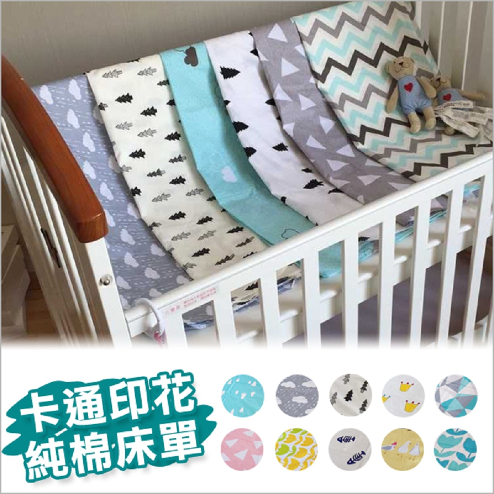 純棉卡通印花嬰幼兒床單(共九款)