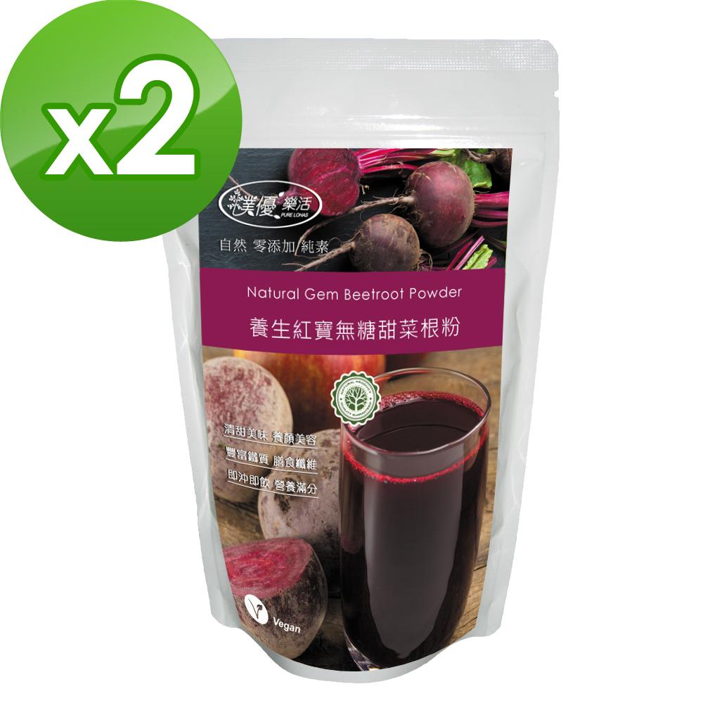 樸優樂活_養生紅寶無糖甜菜根粉(350g/包)x2件組