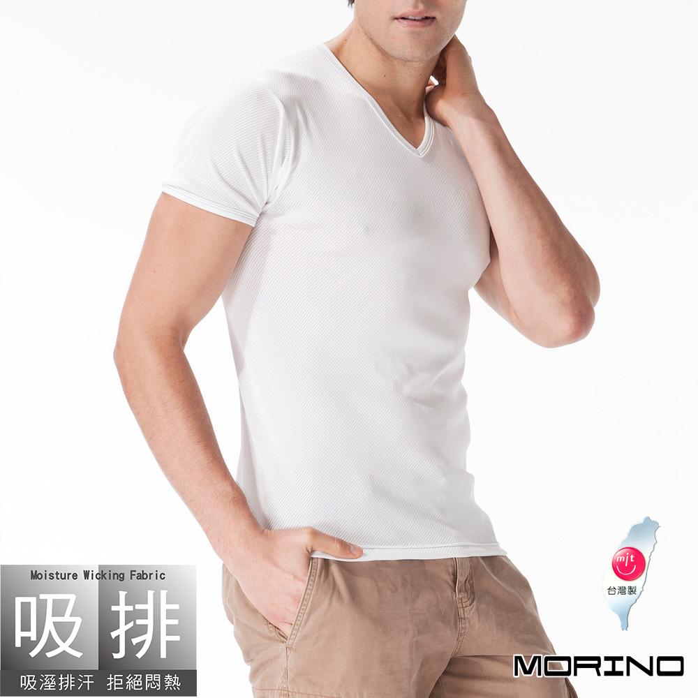 男內衣 吸汗速乾網眼短袖V領內衣 白 (超值4件組)MORINO摩力諾