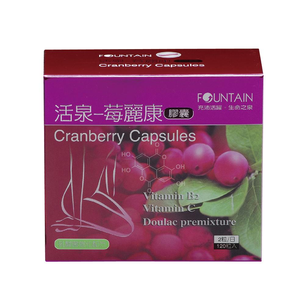 永信活泉 莓麗康膠囊(120粒)