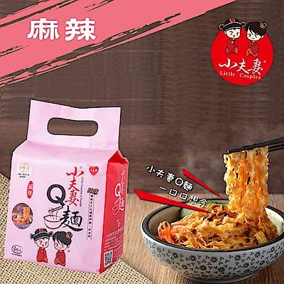 小夫妻Q麵 椒麻辣乾拌麵(100gx4包)