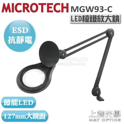 MICROTECH ESD-MGW93-C-3D LED檯燈放大鏡