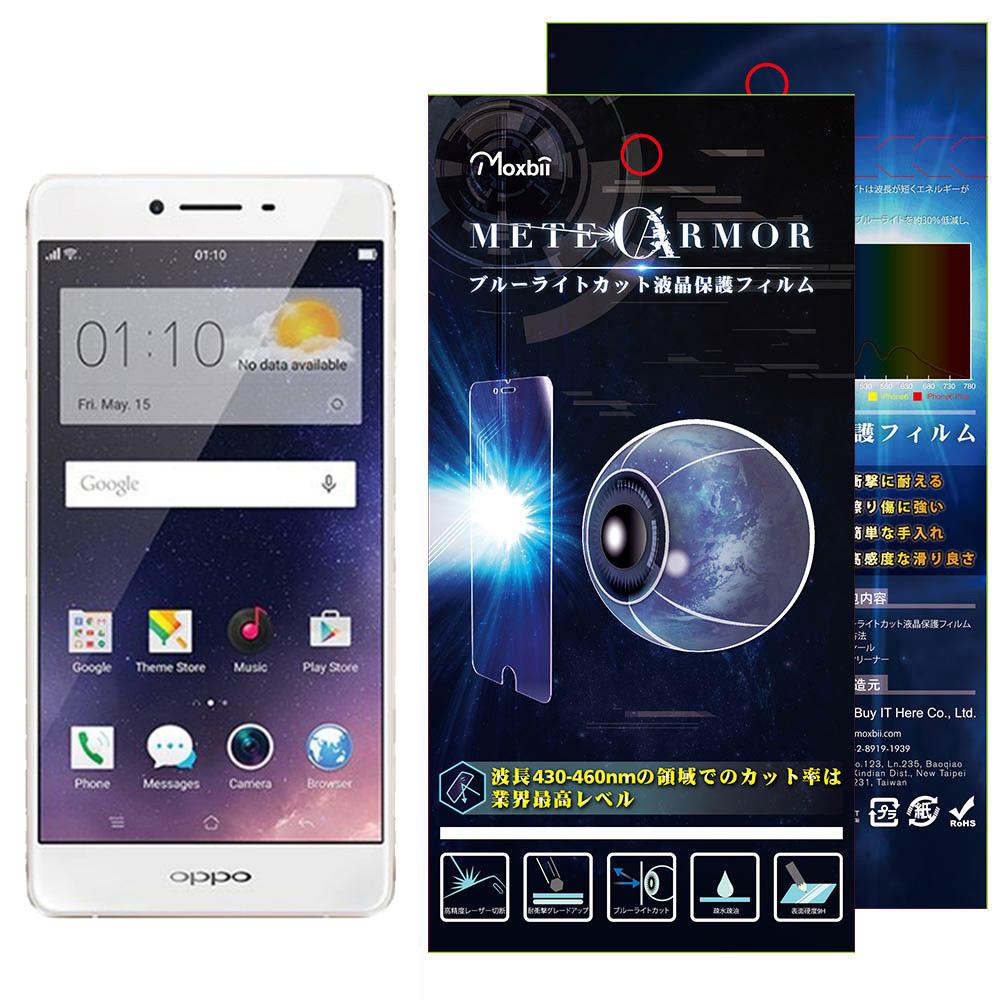 Moxbii OPPO R7s 抗藍光 太空盾 螢幕保護貼(非滿版) @ Y!購物