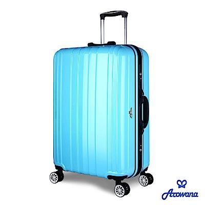 Arowana 勁彩塑鋼25吋PC鋁框旅行箱/行李箱 (湖水藍)