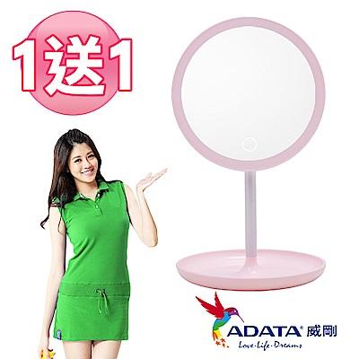 威剛第二代LED 蘋果閨密心肌化妝鏡檯燈(一送一)
