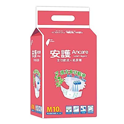 [限時降↘]安護 全功能型M號 成人紙尿褲(10片x8包)/箱