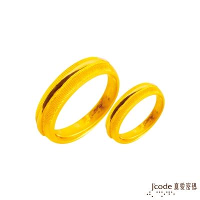 J'code真愛密碼 無盡的愛黃金成對戒指