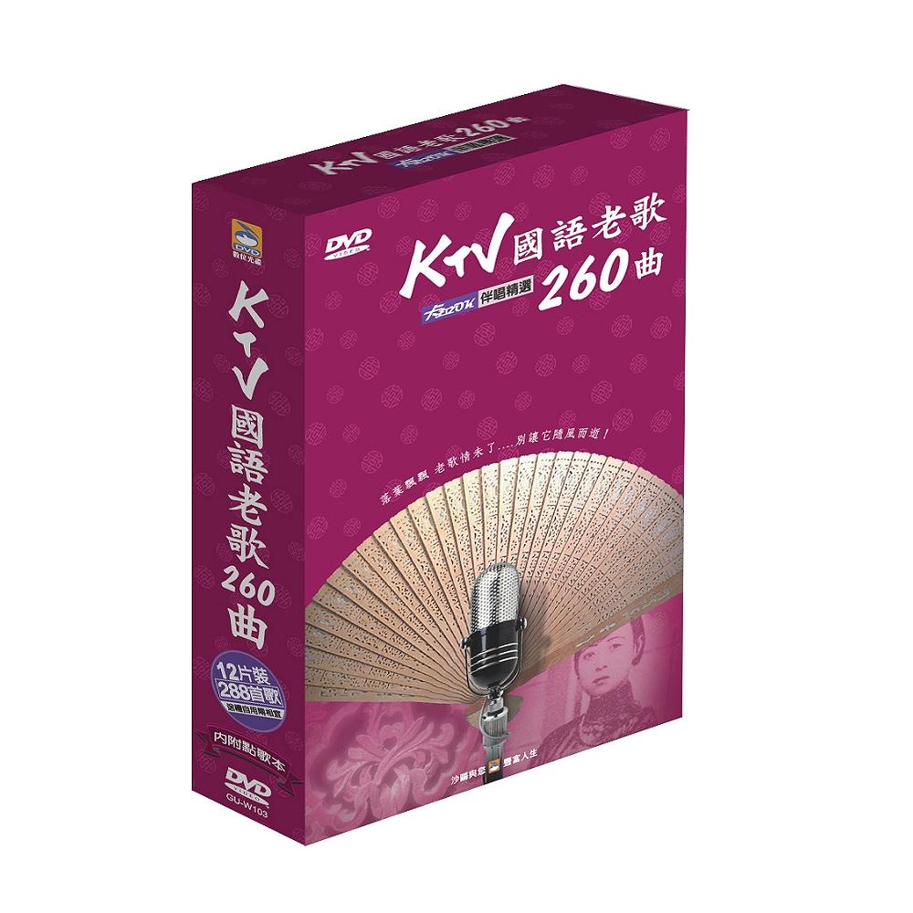 KTV國語老歌260曲伴唱套裝(12片DVD)