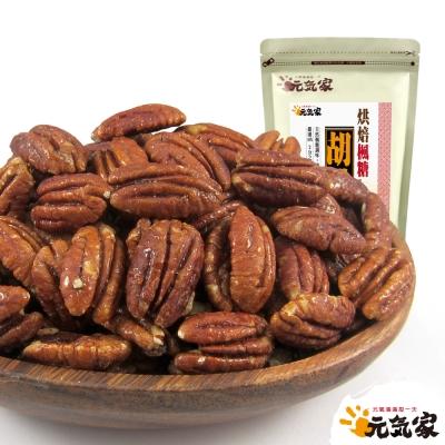 元氣家 烘焙楓糖胡桃(200g)