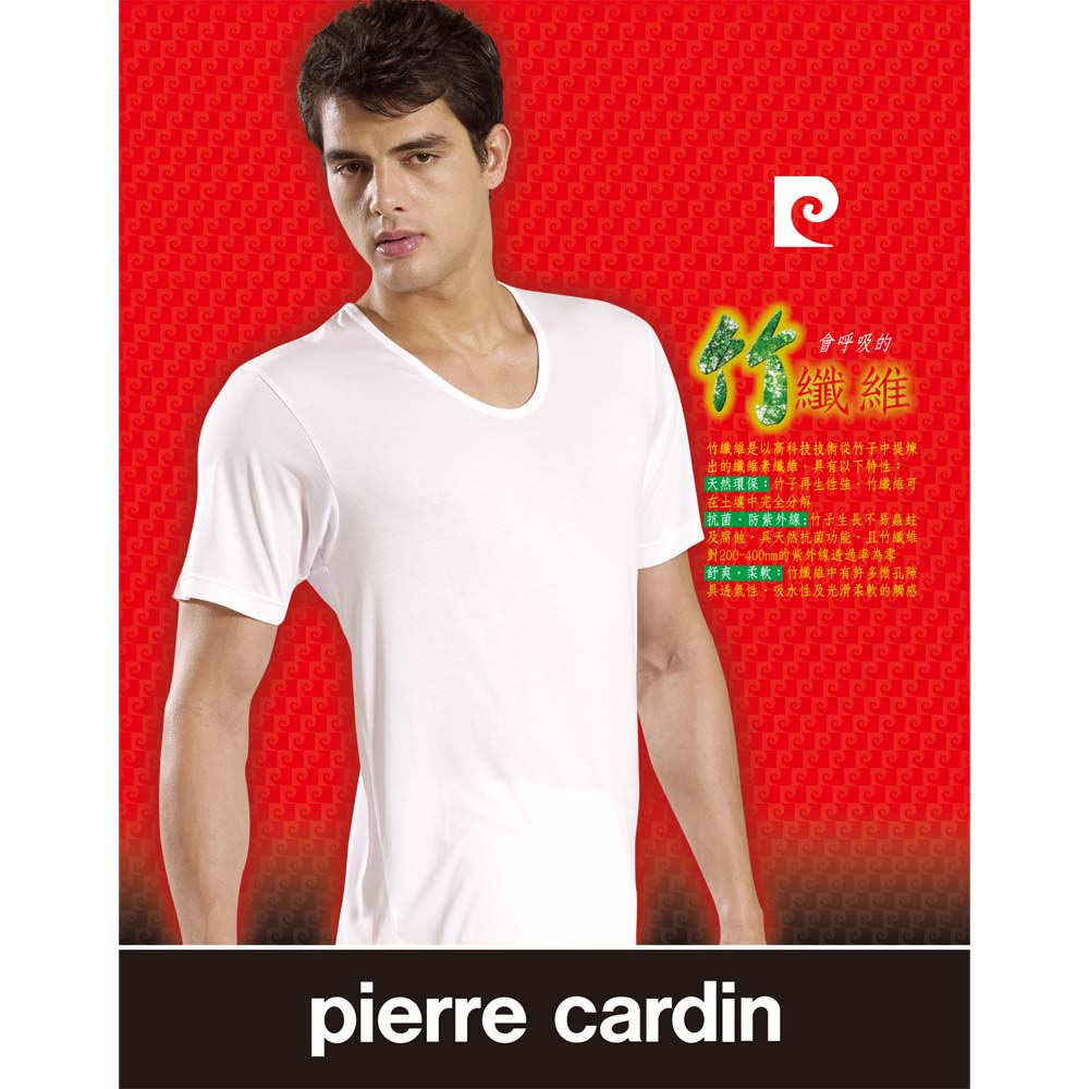 Pierre cardin 皮爾卡登-竹纖維U領短袖(台灣製造)
