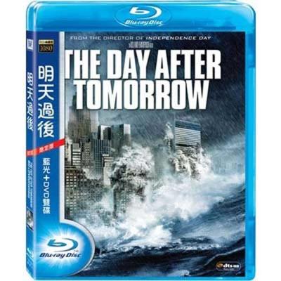 明天過後 BD DVD 藍光 BD