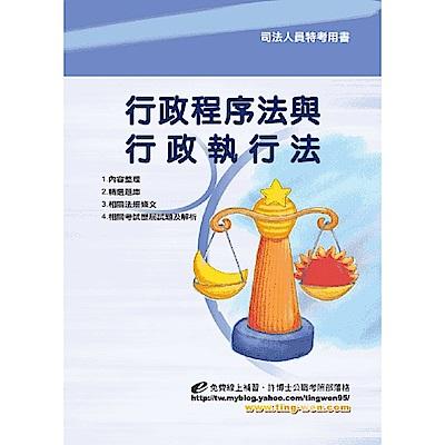 行政程序法與行政執行法(5版)