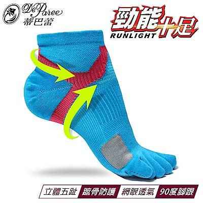 蒂巴蕾勁能十足無極限蹠骨防護平衡型五趾運動襪