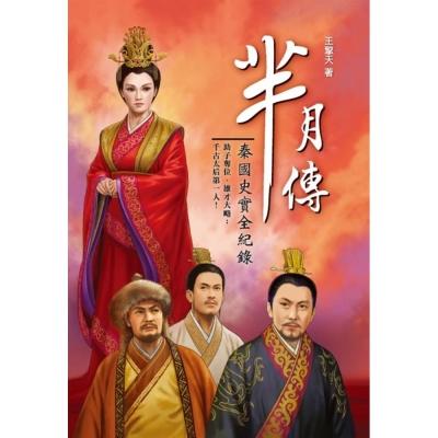 羋月傳:秦國史實全紀錄