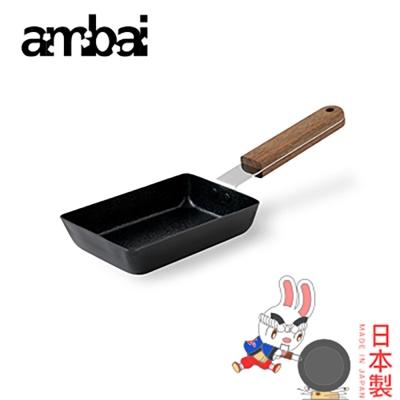 日本製小泉誠ambai 玉子燒鍋角小9cm