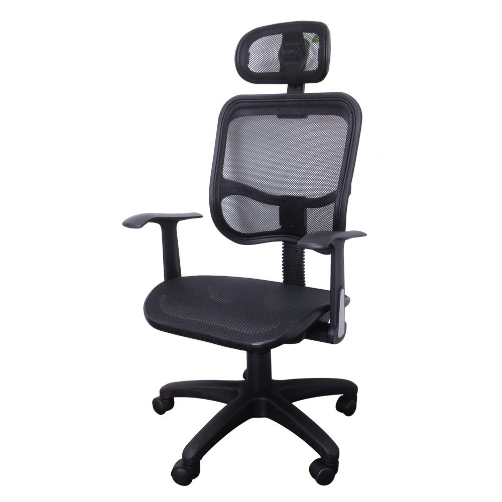 邏爵家具 盛夏六彩頭枕式全網椅/辦公椅/電腦椅/主管椅