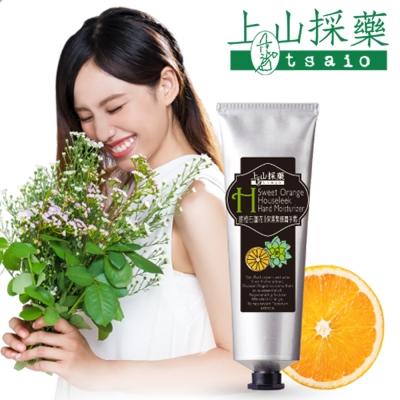 tsaio上山採藥 甜橙石蓮花保濕緊緻潤手霜Ⅱ120g