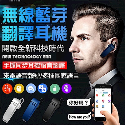 【真無線】即時口譯翻譯藍牙耳機U+(公司貨)
