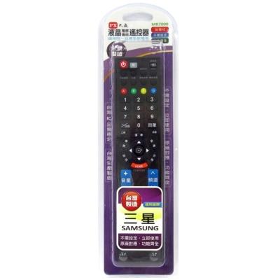 大通三星SAMSUNG全機型電視遙控器MR7000