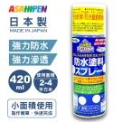 日本強力防水/防壁癌噴劑420ML