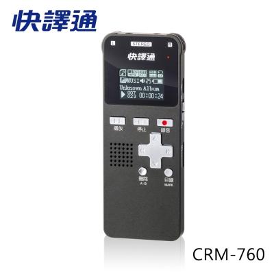 快譯通 全指向麥克風立體聲數位錄音筆16G (CRM-760)