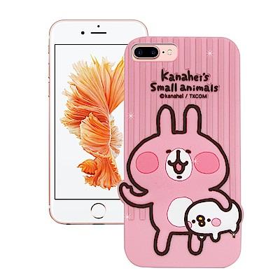 卡娜赫拉 iPhone 8 / 7 / 6 Plus 5.5吋 立體手機軟膠套(...