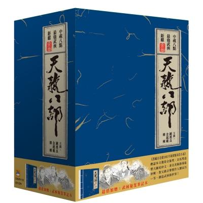 天龍八部DVD