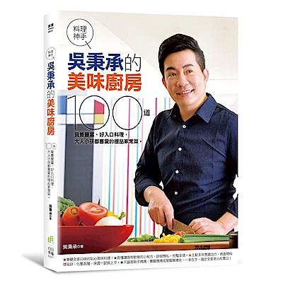 料理神手吳秉承的美味廚房:100道營養豐富、好入口料理,大人小孩都喜愛的極品家常菜