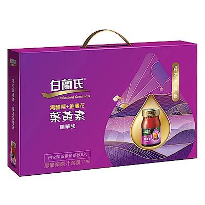 白蘭氏 黑醋栗+金盞花葉黃素精華飲 禮盒-附提把 2盒組(60ml/瓶 x 8瓶 x 2盒)