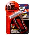 日本SOFT 99 撥水油膜去除劑-急速配