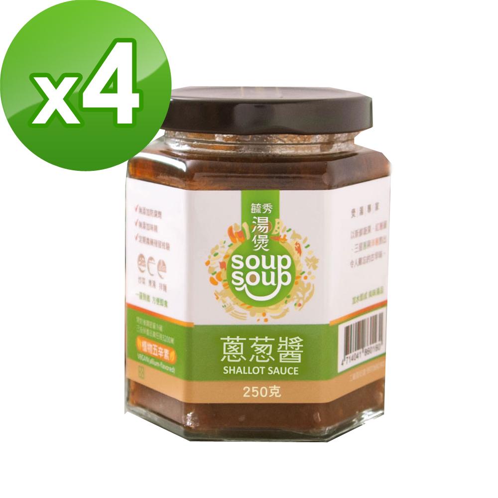 毓秀私房醬 蔥醬(250g/罐)*4罐組