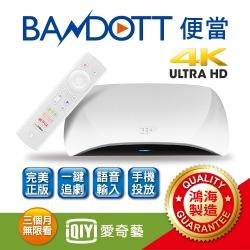 鴻海 BANDOTT便當4K智慧電視盒