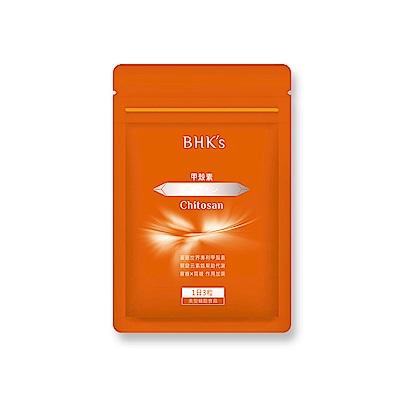 BHK's 甲殼素 膠囊 (30粒/袋)