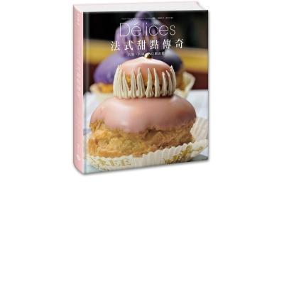 Delice法式甜點傳奇:名點、名廚、名店細說從頭