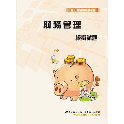 財務管理模擬試題(初版)