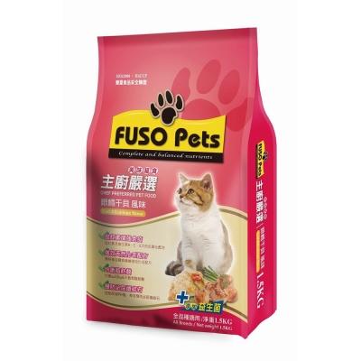 FUSO Pets 主廚嚴選美味貓糧 銀雪干貝風味 1.5kg