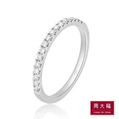 周大福 逸彩系列 微釘鑲鑽石18白K金線戒(港圍12)
