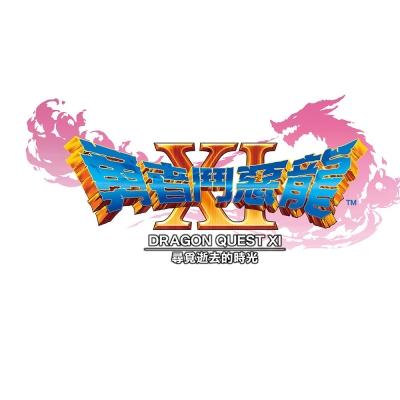 勇者鬥惡龍XI 尋覓逝去的時光-PS4繁體中文版