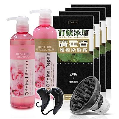 ORRER歐露兒 有機添加廣霍香護髮染髮霜-自然黑褐4入+櫻花護色洗護 送防染耳罩+烘罩