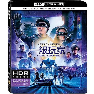 一級玩家 UHD+ BD 雙碟限定版  藍光 BD