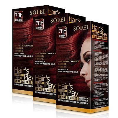 舒妃SOFEI 膠原蛋白添加Hairs Play護髮色彩染髮霜(7RF玫瑰香紅)3入組