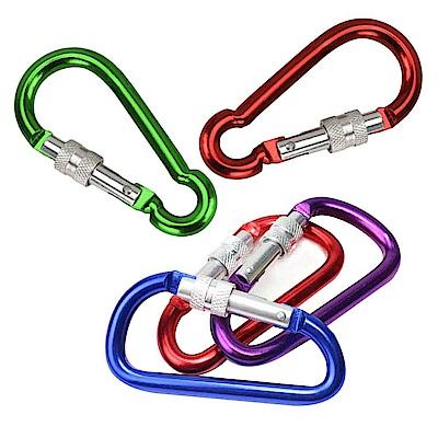 《5入》(7.7cm)加鎖扣加粗D型環 鑰匙圈 相機包 吊飾掛勾 D字扣環 背包扣 扣環