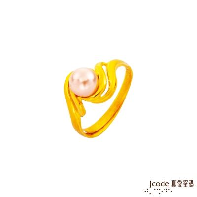 J'code真愛密碼 珍情流露黃金/珍珠戒指