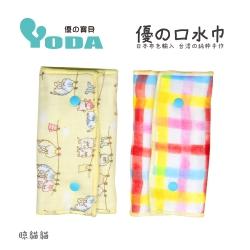YoDa 優氣墊口水巾-晾貓貓
