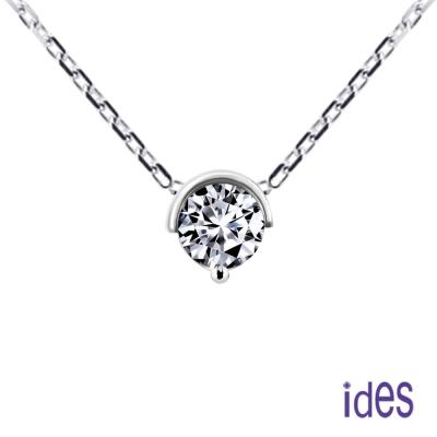 ides愛蒂思 我的第一顆美鑽系列30分D/VVS1鑽石項鍊/圓弧