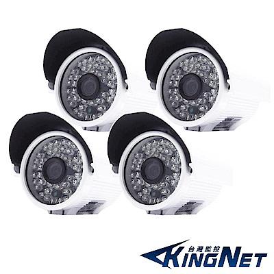 監視器攝影機 - KINGNET SONY Effio 720TVL 48紅外線燈